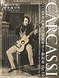 現代ギター2019年3月臨時増刊号(No.666)カルカッシ完全ギター教則本 Op.59 画像