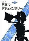 第3回 産業・科学編 (岩波DVD シリーズ 日本のドキュメンタリー)