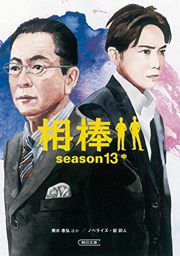 相棒 season13 中 (朝日文庫)