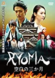 RYOMA~空白の三ヶ月~ [DVD]