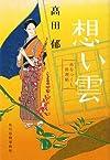 想い雲―みをつくし料理帖 (時代小説文庫)