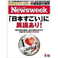 週刊ニューズウィーク日本版 「特集:「日本すごい」に異議あり!」〈2018年5月15日号〉 [雑誌]