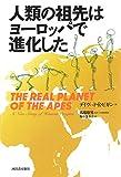 「人類の祖先はヨーロッパで進化した」販売ページヘ
