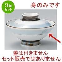 3個セット 淡彩ライン大茶 (身) [ 14.8 x 6.5cm 272g ] 【 大茶 】 【 料亭 旅館 和食器 飲食店 業務用 】