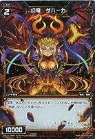 【シングルカード】WX14)幻竜 ダハーカ/赤/C-P/WX14-056P