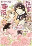 執事の城と薔薇の夢 (エメラルドコミックス ハーモニィコミックス)
