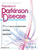 Frontiers in Parkinson Disease 2015年11月号(Vol.8 No.4) [雑誌]