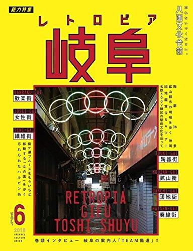 八画文化会館vol.6 総力特集:レトロピア岐阜