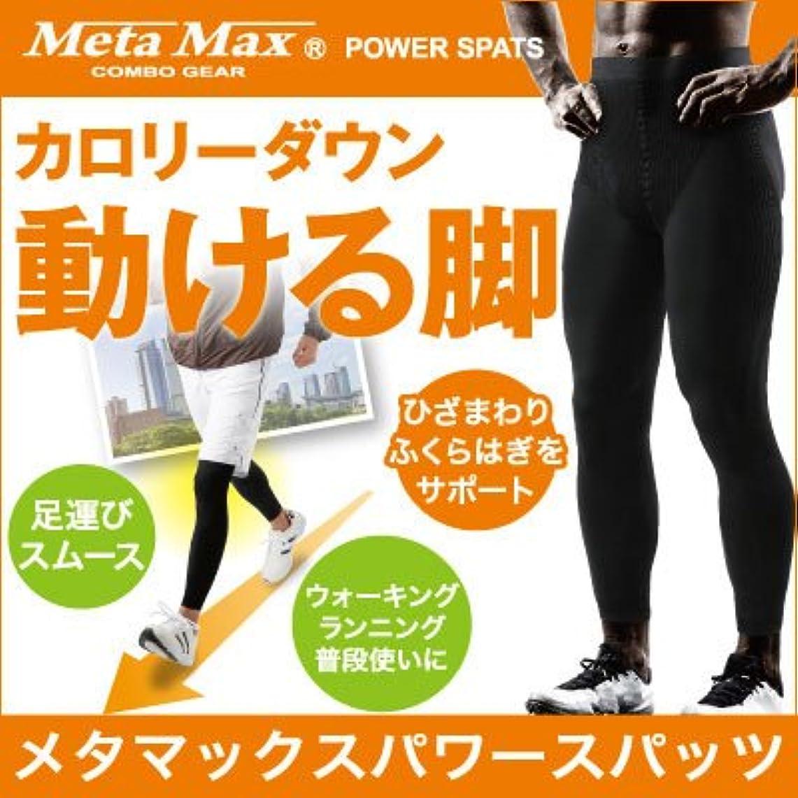認証心からマイナスカロリーダウンサポート男性用スパッツ メタマックスパワースパッツ Lサイズ 2枚セット