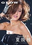 【Amazon.co.jp限定】 Berryz工房 夏焼雅 写真集 『 GLOW 』 Amazon限定カバーVer.