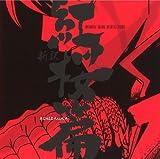 劇場版 銀魂 新訳紅桜篇 オリジナル・サウンドトラック