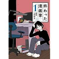 終わった漫画家(1) (ヤングマガジンコミックス)