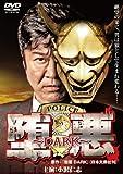堕悪(DARK)① [DVD]