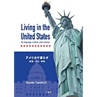 Living in the United States Its Language, culture,and customs ―アメリカで暮らす 英語・文化・習慣―