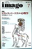 イマーゴ imago 1993年7月号 特集=トランスパーソナル心理学●<いかに自分の全体を生きるか >スタニスラフ・グロフ ●特別掲載 ジャック・ラカン