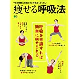 痩せる呼吸法 (エイムック 3701)