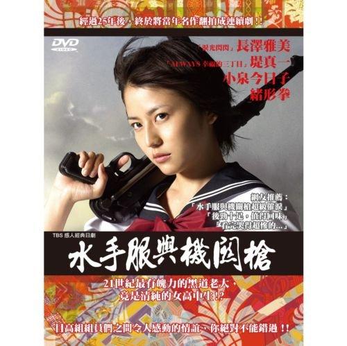 セーラー服と機関銃 DVD-BOX 全編セット (1話?7話 4DISC)(台湾輸入版)