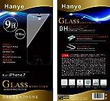 iPhone7 強化ガラス液晶保護フィルム ガラス製 保護シート ガラスフィルム 超薄 ラウンドエッジ加工 (iPhone7)