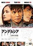 アンダルシア 女神の報復 スタンダード・エディション[DVD]
