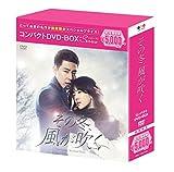 その冬、風が吹く コンパクトDVD-BOX[DVD]