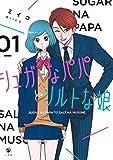 シュガーなパパとソルトな娘: 1 (comic POOL)