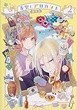 青空とブロカント2 (シルフコミックス)