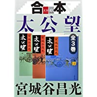合本 太公望【文春e-Books】