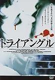 トライアングル[DVD]