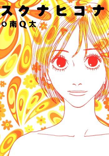 スクナヒコナ (4) (FEEL COMICS)