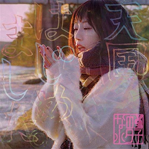 なの小夕子 (Sayuko Nano) – 天国はじめました。[FLAC + MP3 320 / CD] [2018.01.24]