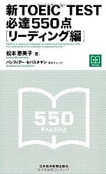 新TOEIC(R) TEST 必達550点〔リーディング編〕