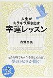 人生がキラキラ輝き出す幸運レッスン (中経の文庫)
