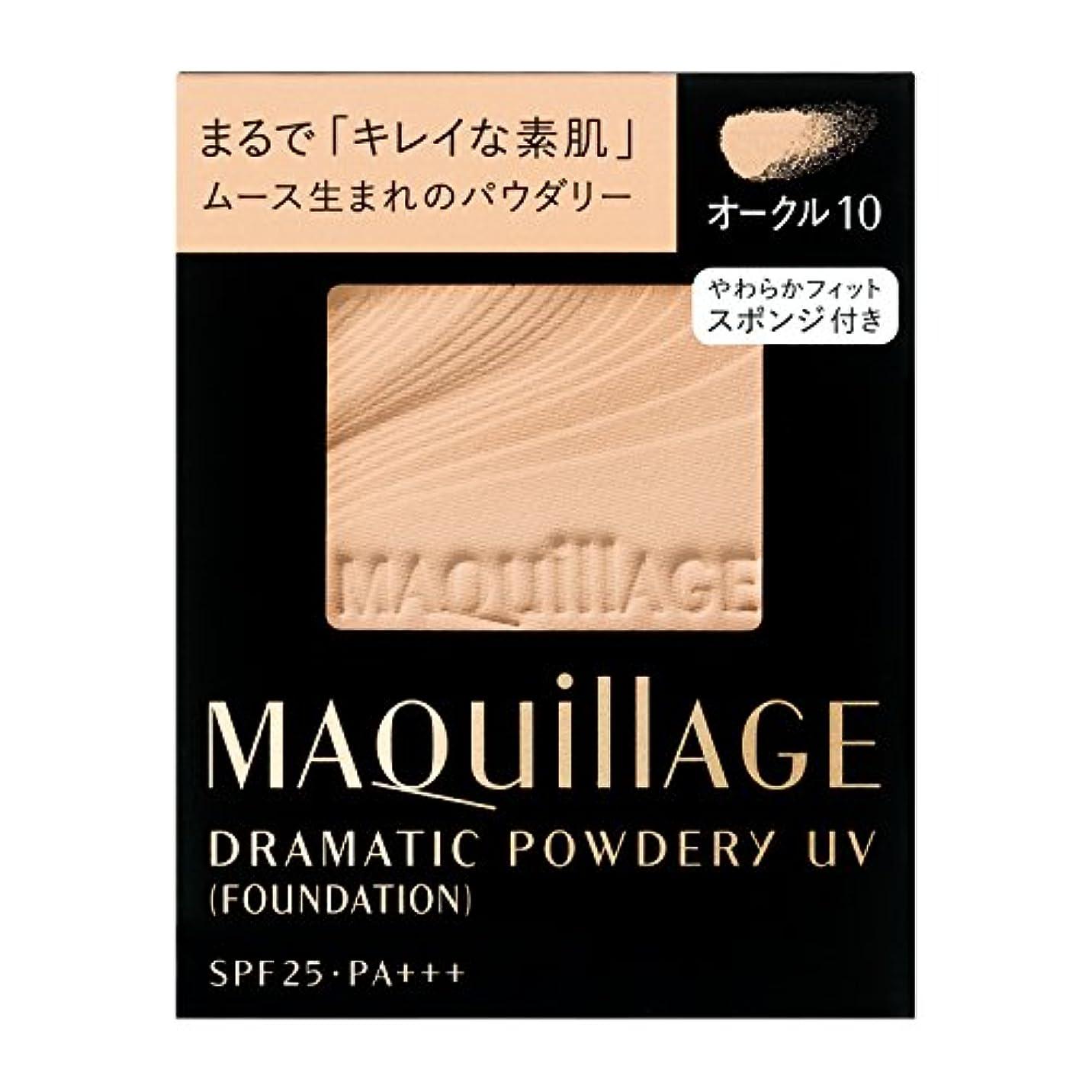 ドロー管理塩[2個セット]マキアージュ ドラマティックパウダリー UV オークル10 (レフィル) 9.3g×2個