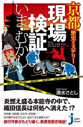京都 歴史ミステリー 現場検証いま・むかし (じっぴコンパクト新書)