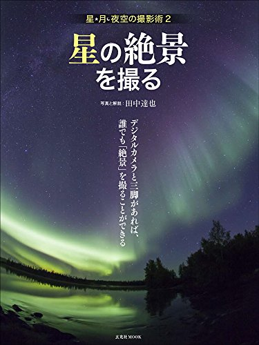 星の絶景を撮る (星・月・夜空の撮影術2)の詳細を見る