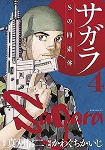サガラ~Sの同素体~(4) (モーニングコミックス)