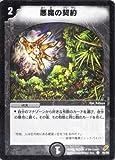 デュエルマスターズ 《悪魔の契約》 DM04-049-C 【呪文】