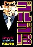 ゴルゴ13 (57) (SPコミックス)