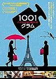 1001グラム ハカリしれない愛のこと[DVD]