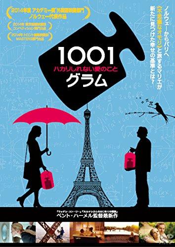 1001グラム ハカリしれない愛のこと [DVD]の詳細を見る