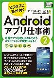ビジネスに差が付く Androidアプリ仕事術2 定番アプリを使いこなしてこそ、スマートフォンが便利になる! impress QuickBooks