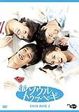 新・ソウルトゥッペギ DVD-BOX 2[DVD]