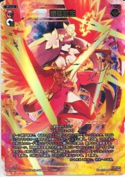 【シングルカード】限定)燐廻転生/赤/PR/PR-256
