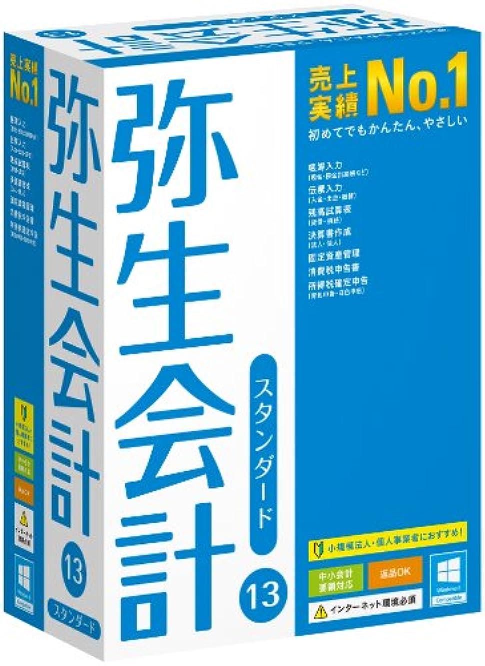 シプリー属性ソロ【旧商品】弥生会計 13 スタンダード