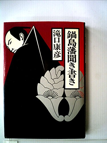 鍋島藩聞き書き (1973年)