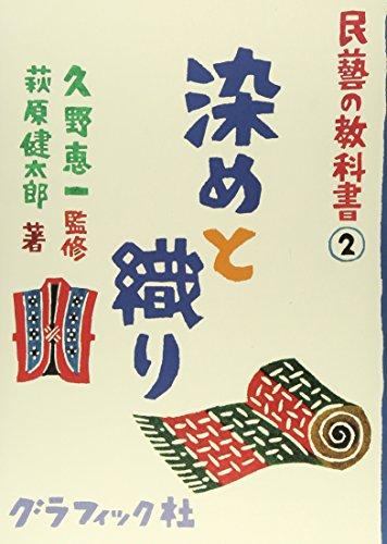 民藝の教科書2 染めと織りの詳細を見る