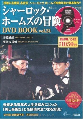 シャーロック・ホームズの冒険DVD BOOK vol.21 (宝島MOOK) (DVD付)の詳細を見る