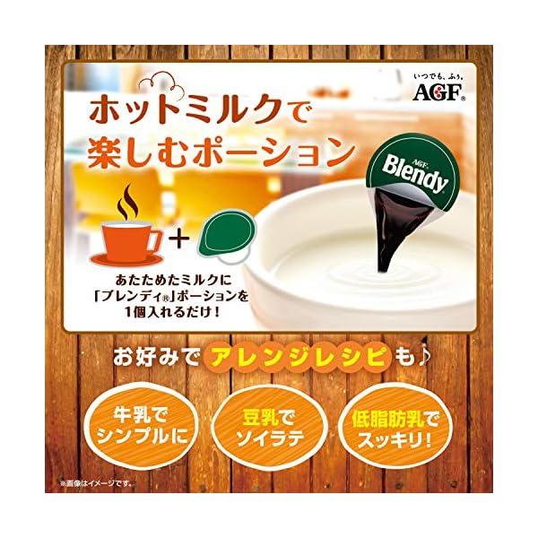 AGF ブレンディ ポーションコーヒー 無糖 24個の紹介画像3