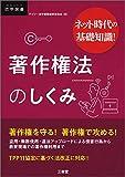 ネット時代の基礎知識! 著作権法のしくみ (DAILY法学選書)