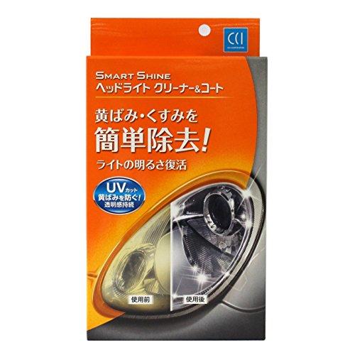 シーシーアイ(CCI) スマートシャイン コーティング剤 ヘッドライトクリーナー&コート W-182